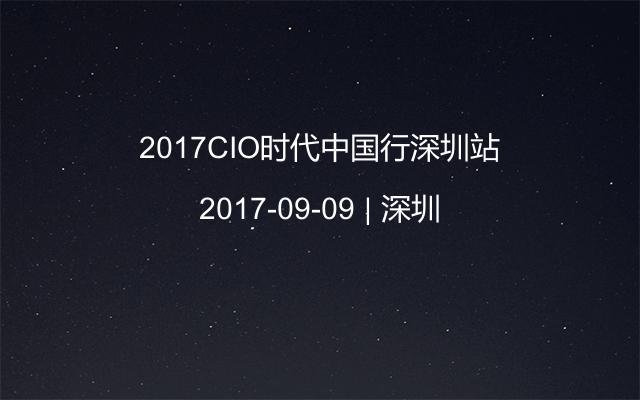 2017CIO时代中国行深圳站