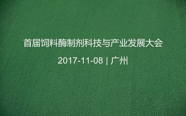 首届饲料酶制剂科技与产业发展大会