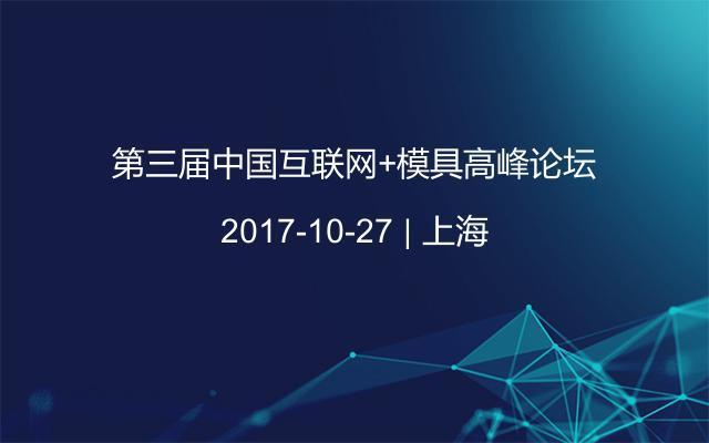第三届中国互联网+模具高峰论坛