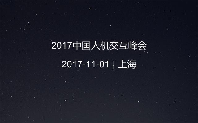 2017中国人机交互峰会