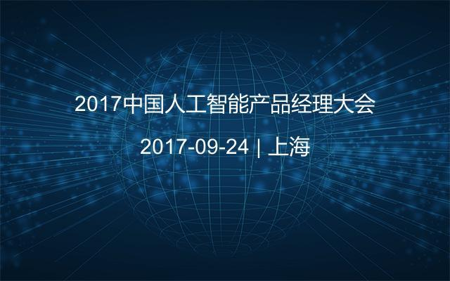 2017中国人工智能产品经理大会