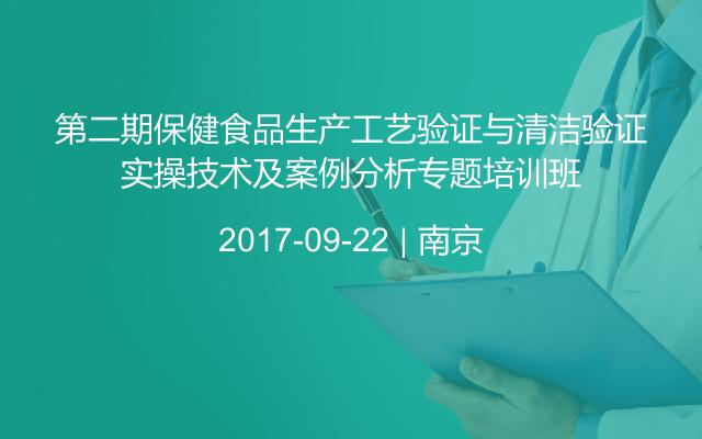 第二期保健食品生产工艺验证与清洁验证实操技术及案例分析专题培训班