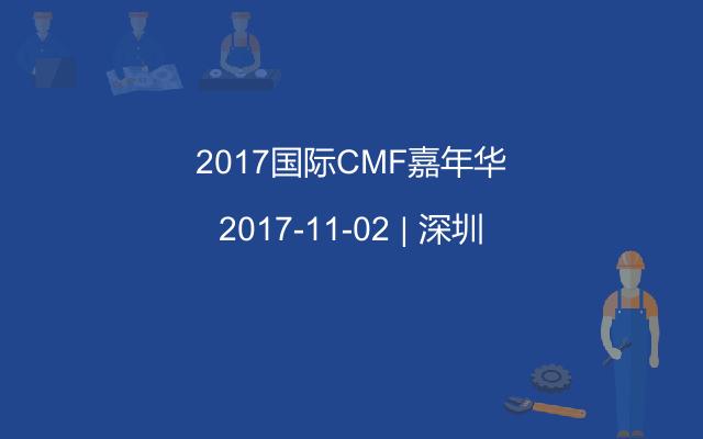 2017国际CMF嘉年华
