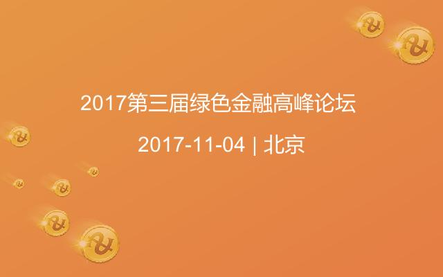 2017第三届绿色金融高峰论坛