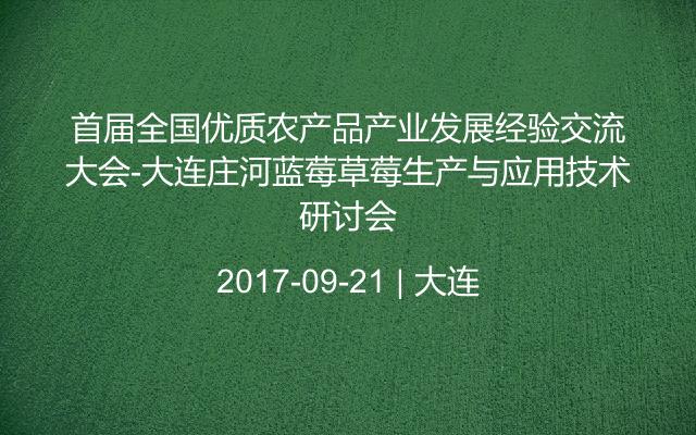 首届全国优质农产品产业发展经验交流大会-大连庄河蓝莓草莓生产与应用技术研讨会