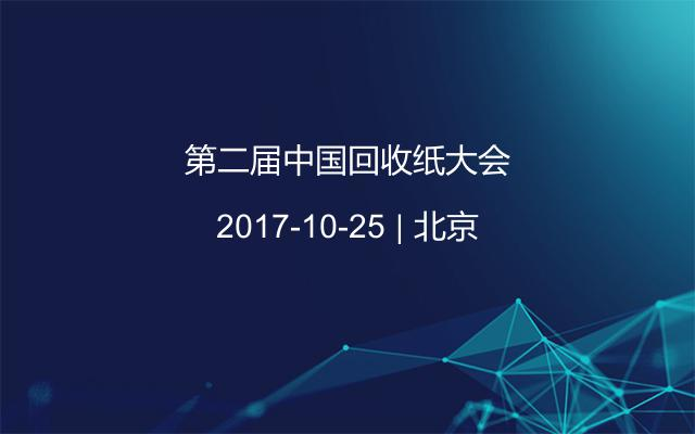 第二届中国回收纸大会