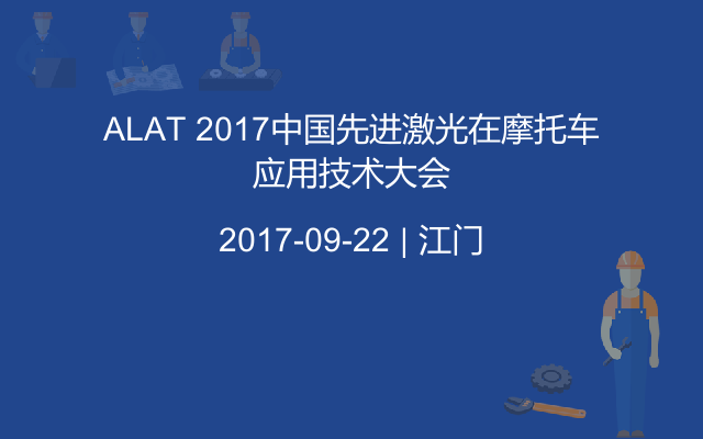 ALAT 2017中国先进激光在摩托车应用技术大会