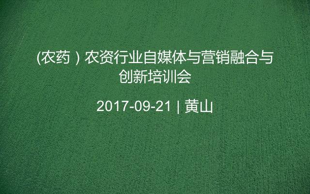 (农药)农资行业自媒体与营销融合与创新培训会