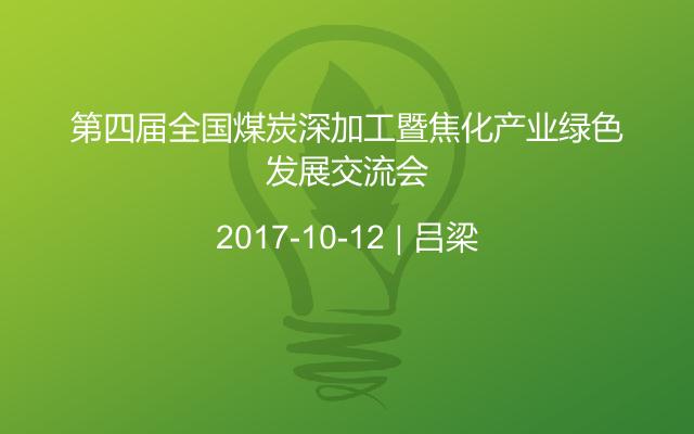 第四届全国煤炭深加工暨焦化产业绿色发展交流会