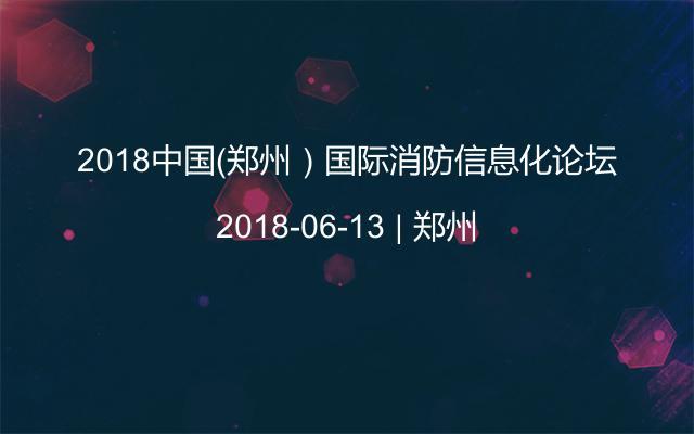 2018中国(郑州)国际消防信息化论坛
