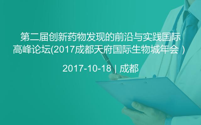 第二届创新药物发现的前沿与实践国际高峰论坛(2017成都天府国际生物城年会)