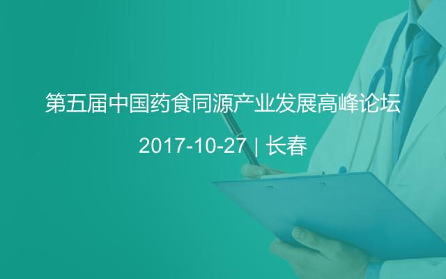 第五届中国药食同源产业发展高峰论坛