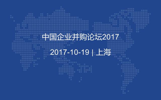 中国企业并购论坛2017