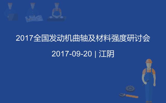 2017全国发动机曲轴及材料强度研讨会