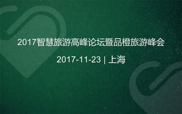 2017智慧旅游高峰论坛暨品橙旅游峰会