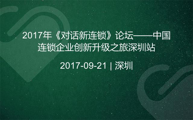 2017年《对话新连锁》论坛——中国连锁企业创新升级之旅深圳站