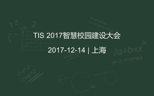 TIS 2017智慧校园建设大会