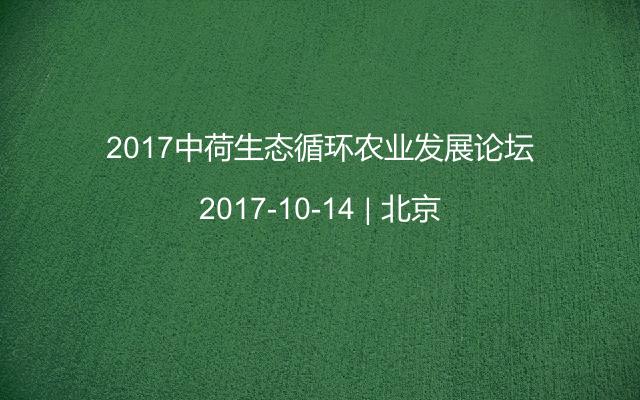 2017中荷生态循环农业发展论坛