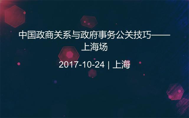 中国政商关系与政府事务公关技巧——上海场
