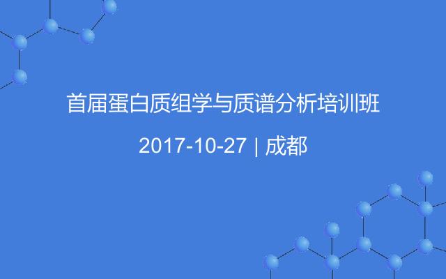 首届蛋白质组学与质谱分析培训班