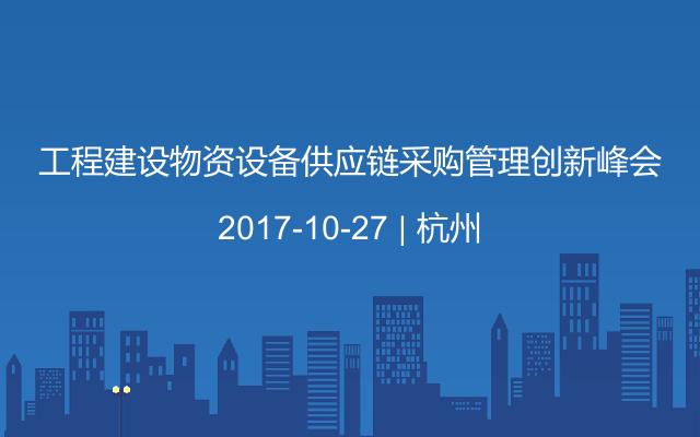工程建设物资设备供应链采购管理创新峰会