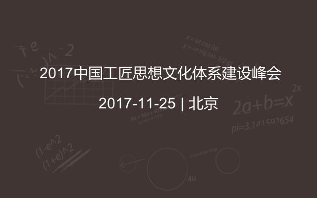 2017中国工匠思想文化体系建设峰会