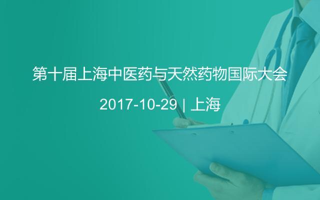第十届上海中医药与天然药物国际大会
