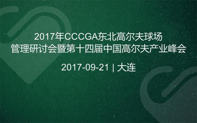 2017年CCCGA东北高尔夫球场管理研讨会暨第十四届中国高尔夫产业峰会