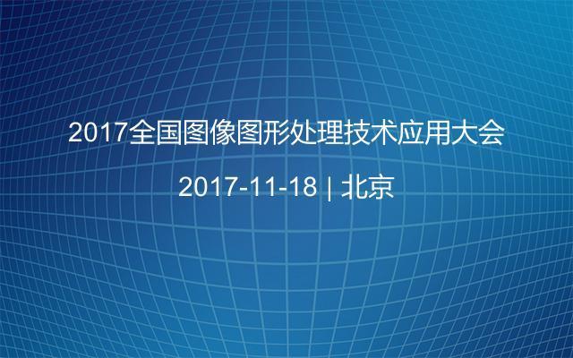 2017全国图像图形处理技术应用大会