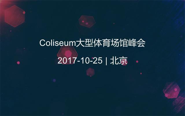 Coliseum大型体育场馆峰会