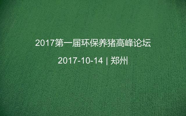 2017第一届环保养猪高峰论坛