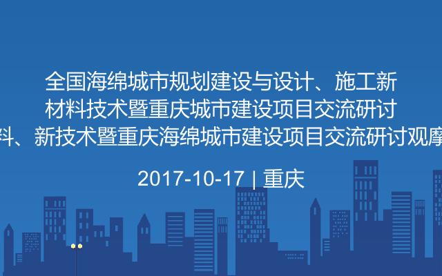 全国海绵城市规划建设与设计、施工新材料、新技术暨重庆海绵城市建设项目交流研讨观摩会
