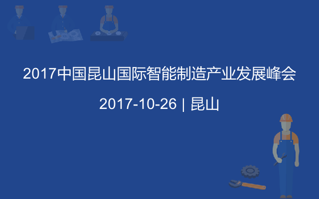 2017中国昆山国际智能制造产业发展峰会