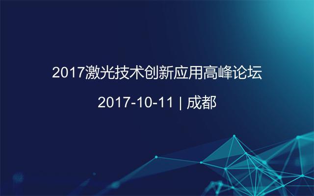 2017激光技术创新应用高峰论坛
