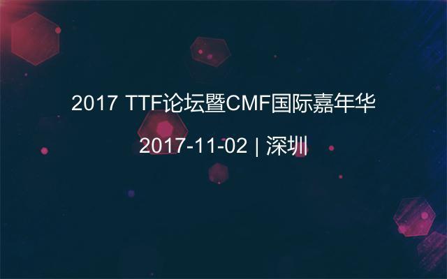 2017 TTF论坛暨CMF国际嘉年华