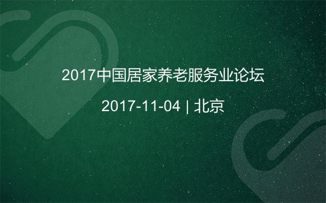 2017中国居家养老服务业论坛