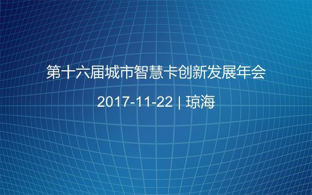第十六届城市智慧卡创新发展年会