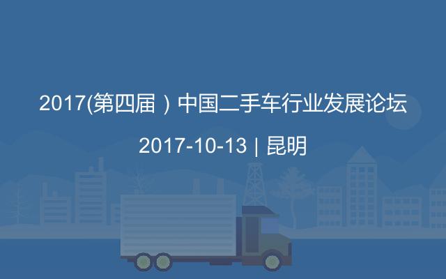 2017(第四届)中国二手车行业发展论坛