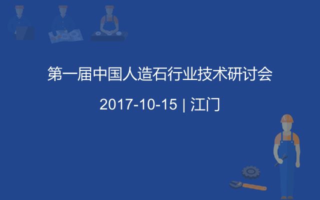 第一届中国人造石行业技术研讨会