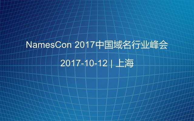 NamesCon 2017中国域名行业峰会