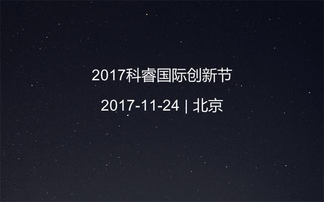 2017科睿国际创新节