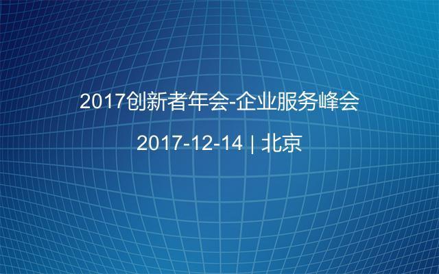 2017创新者年会-企业服务峰会