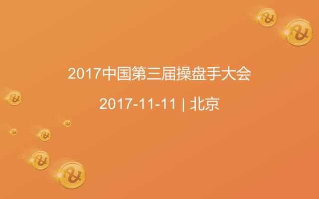 2017中国第三届操盘手大会
