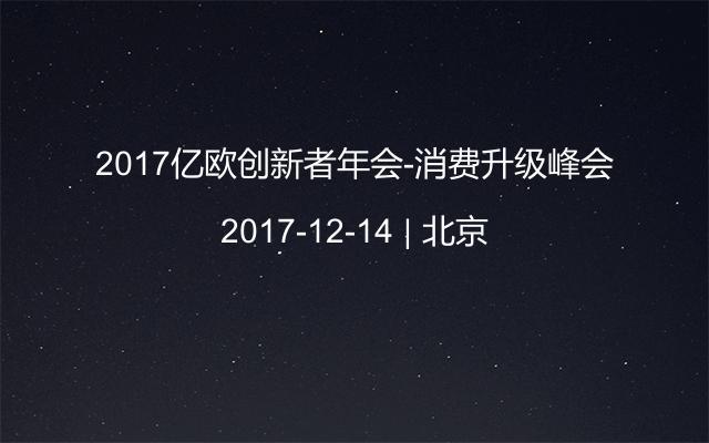 2017亿欧创新者年会-消费升级峰会