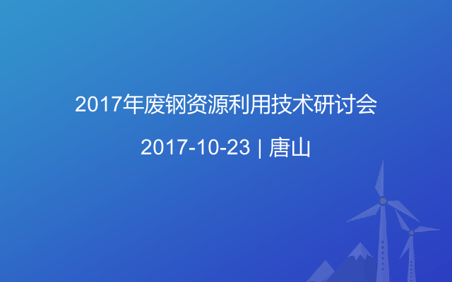 2017年废钢资源利用技术研讨会