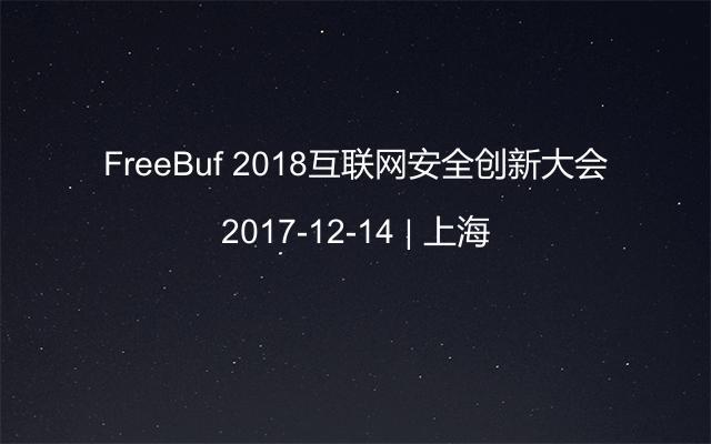 FreeBuf 2018互联网安全创新大会