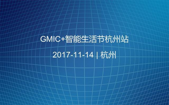 GMIC+智能生活节杭州站