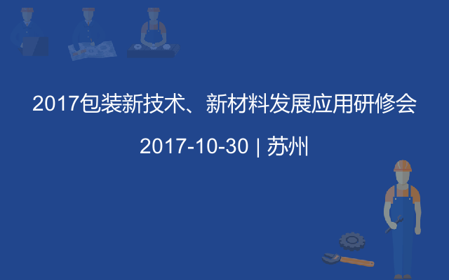 2017包装新技术、新材料发展应用研修会
