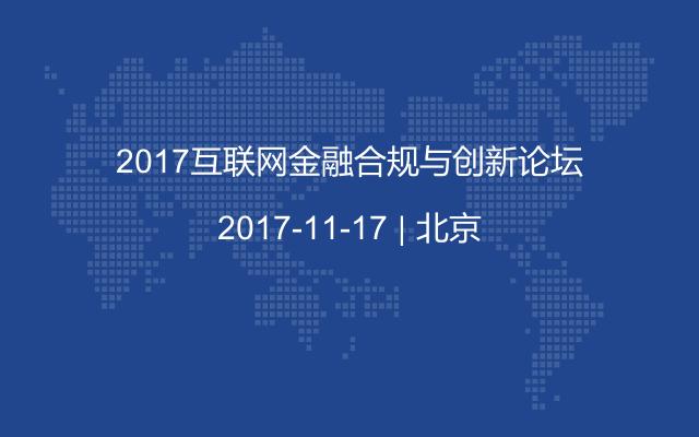 2017互联网金融合规与创新论坛