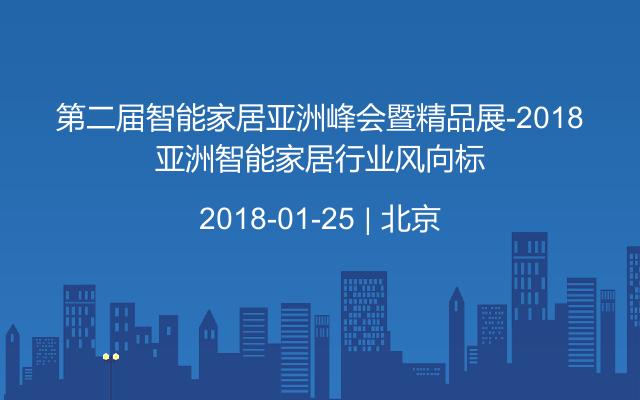 第二届智能家居亚洲峰会暨精品展-2018亚洲智能家居行业风向标
